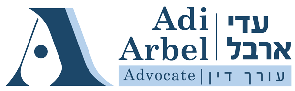 עורך דין עדי ארבל | פלילי | משמעת
